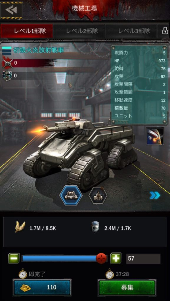 エイジオブゼットの車輌工場画面です。