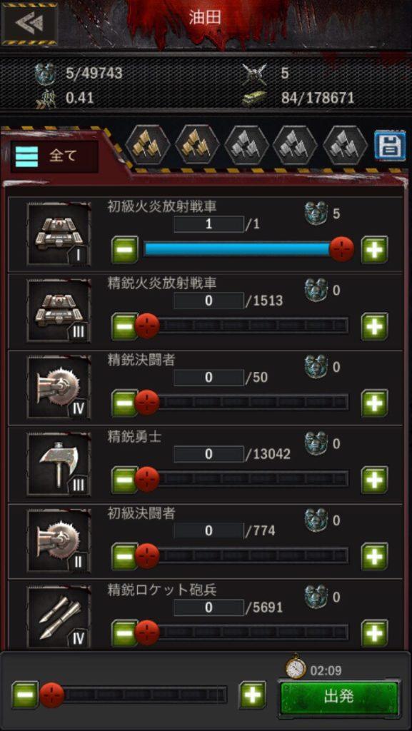 エイジオブゼット出軍ユニット選択画面です