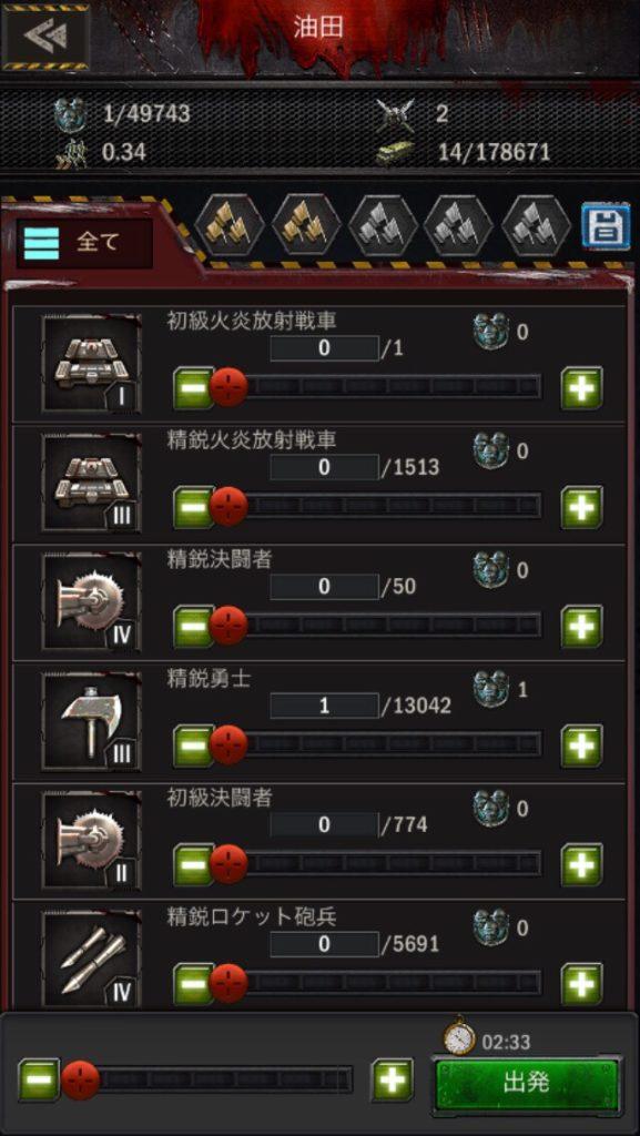 エイジオブゼットの出軍ユニット選択画面です。