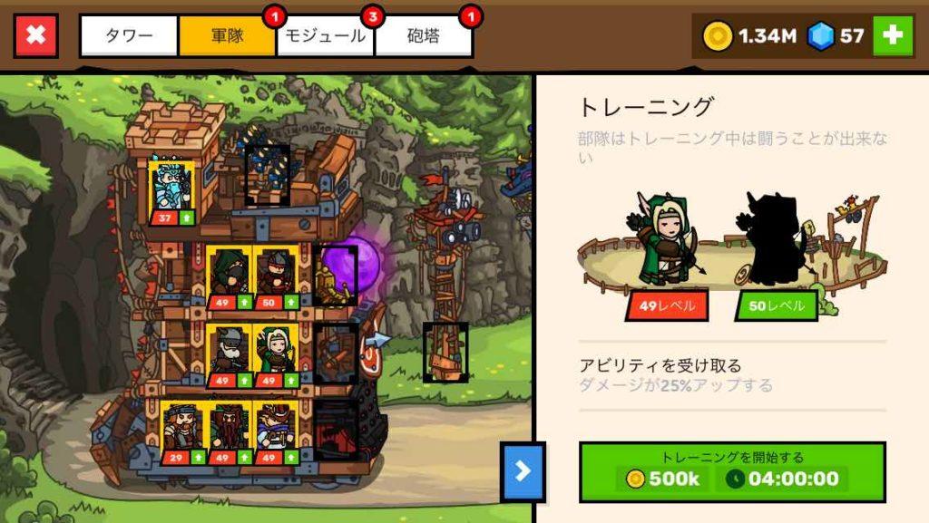 タワーキングダム(タワーランド)のキャラクター画面です。