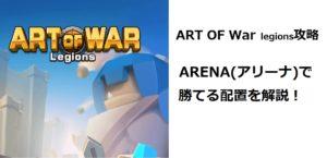 art of war legions攻略 | アリーナで勝てる配置のコツを解説!目指せ最強デッキ!