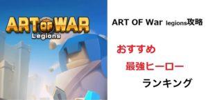 art of war legions(アートオブウォー) | おすすめの最強ヒーローランキング決定!