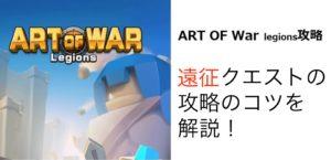 art of war(アートオブウォー)   遠征クエスト攻略のコツを解説!