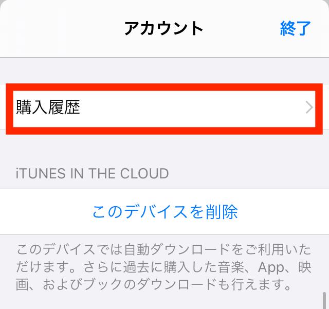 iphoneの購入履歴を見るための設定アプリ内画面です。