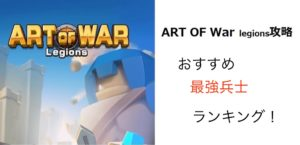 art of war legions(アートオブウォー) | おすすめの最強兵士ランキング決定!