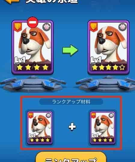 アニマルフロンティアのランクアップ画面で犬が星4から星4.5に上がっています。