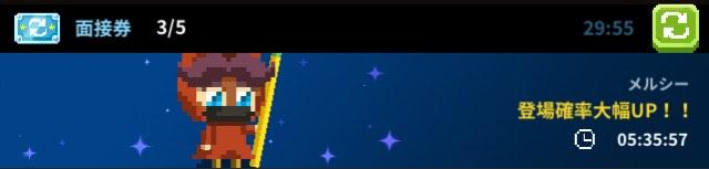 ビデオゲーム守護隊の採用画面です。緑のアイコンで更新しようとしています。