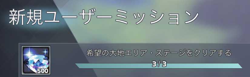 elroiの新規ユーザーミッション画面
