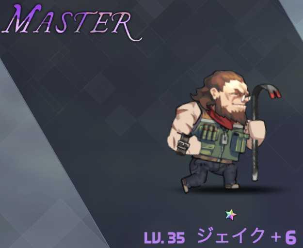 elroiのmasterランクのジェイク